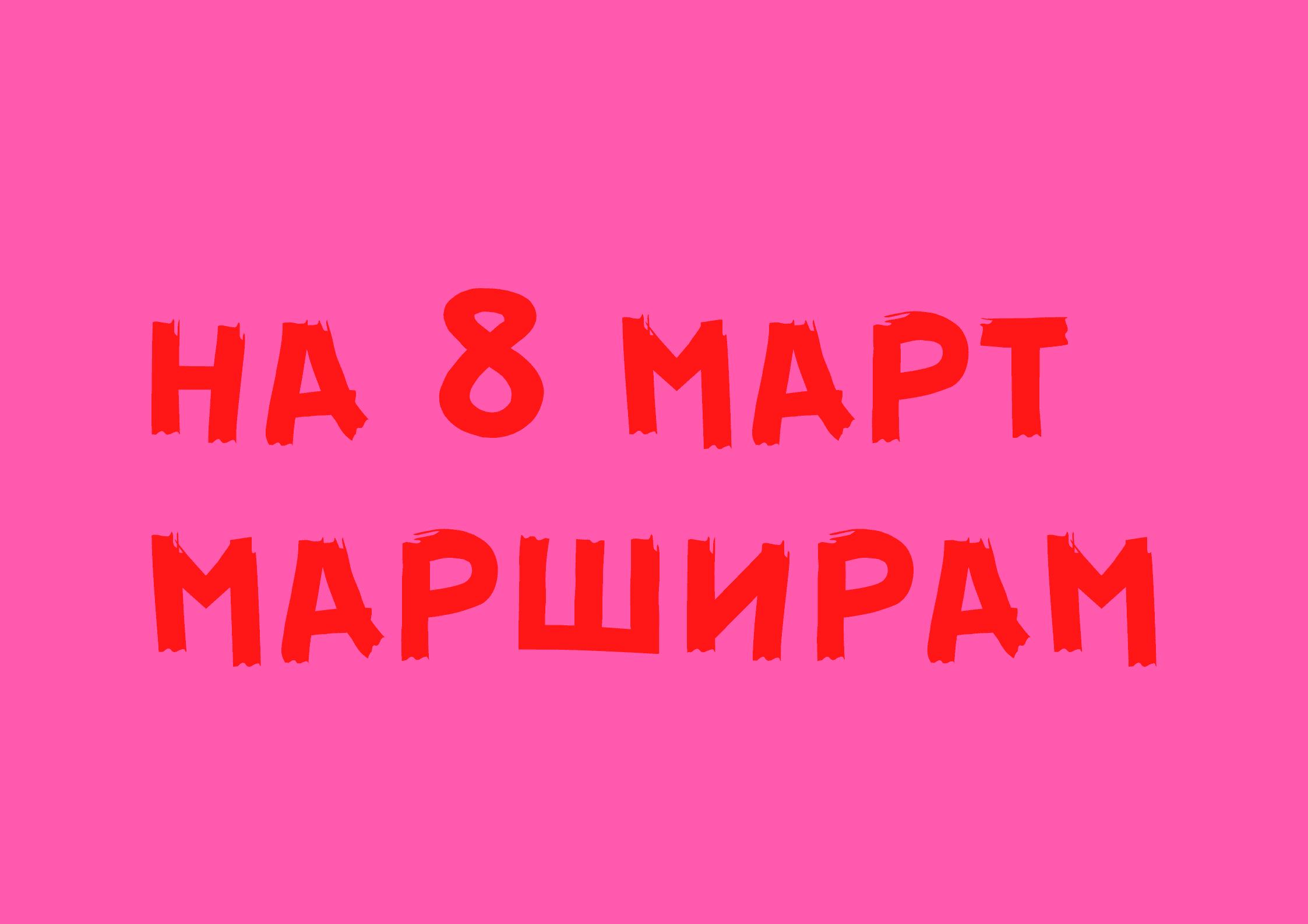 na 8 mart marshiram