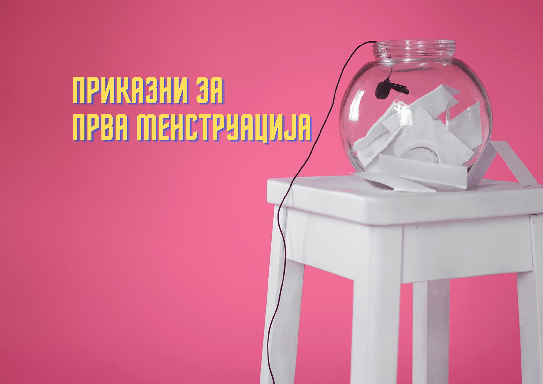 prikazni za prva menstruacija